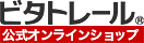 ビタトレール®商品 公式販売ショップ